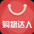 购物达人app