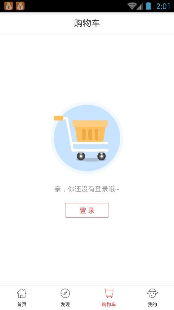购物达人商城app手机版下载图片1
